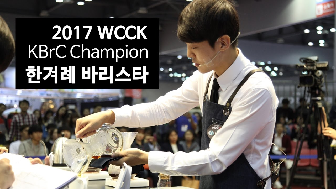 2017 Korea Brewers Cup Champion 한겨레바리스타